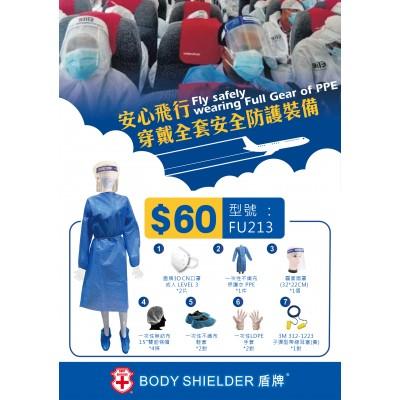 飛機保護裝備套裝 (經濟升級版)