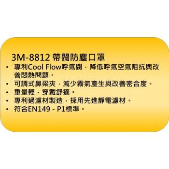 3M™ 8812 FFP1 活門防菌口罩(白)