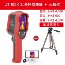 UTi165K 紅外熱成像儀+三腳架(預訂:14個工作天)