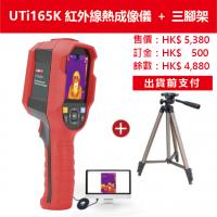 UTi165K 紅外線熱成像儀+三腳架(預訂:14個工作天)