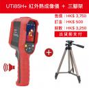 UTI85H+  紅外熱成像儀+三腳架(預訂:14個工作天)