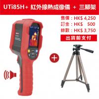 UTI85H+  紅外線熱成像儀+三腳架(預訂:14個工作天)