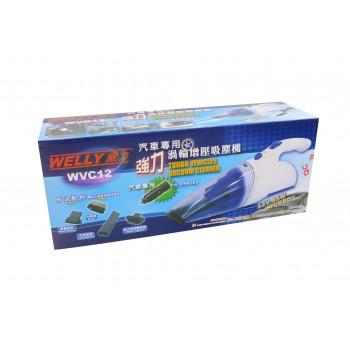 WELLY 12V渦輪增壓吸塵機 ( WVC12 )